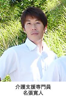 staff-ishizawa